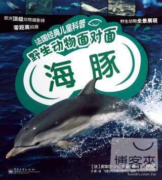 法國 兒童科普野生動物面對面:海豚
