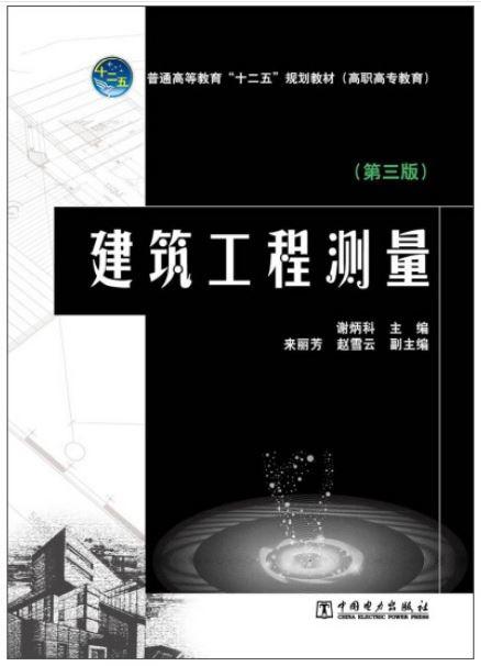 建築工程測量(第三版)