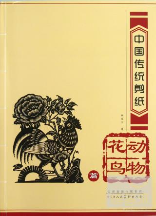 中國傳統剪紙:動物花鳥篇