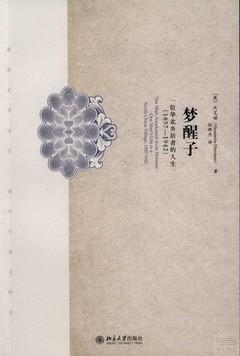夢醒子︰一位華北鄉居者的人生
