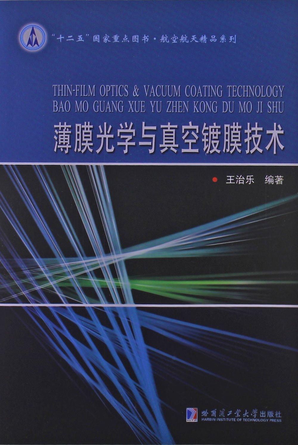 薄膜光學與真空鍍膜技術