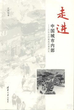 走進中國城市內部--從社會的最底層看歷史