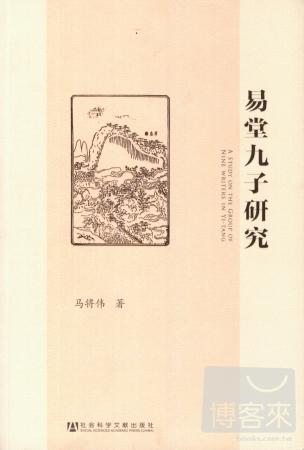 易堂九子研究