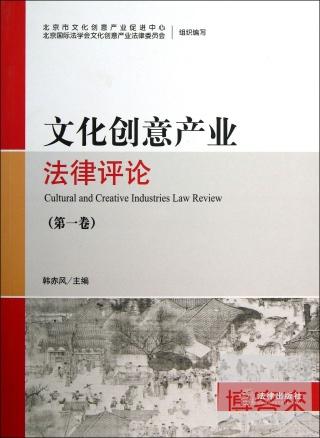 文化 產業法律評論^(第一卷^)