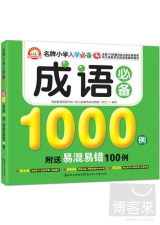 成語 1000例易混易錯100例