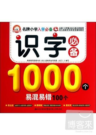 識字 1000例易混易錯100個