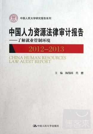 中國人力資源法律審計報告~~了解就業管制環境 2012~2013