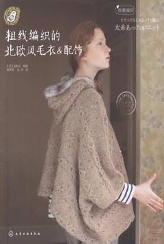 粗線編織的北歐風毛衣 配飾