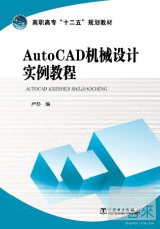 Auto CAD 機械 實例教程