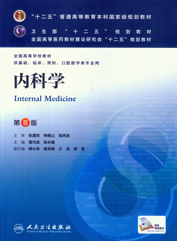 內科學 第八版
