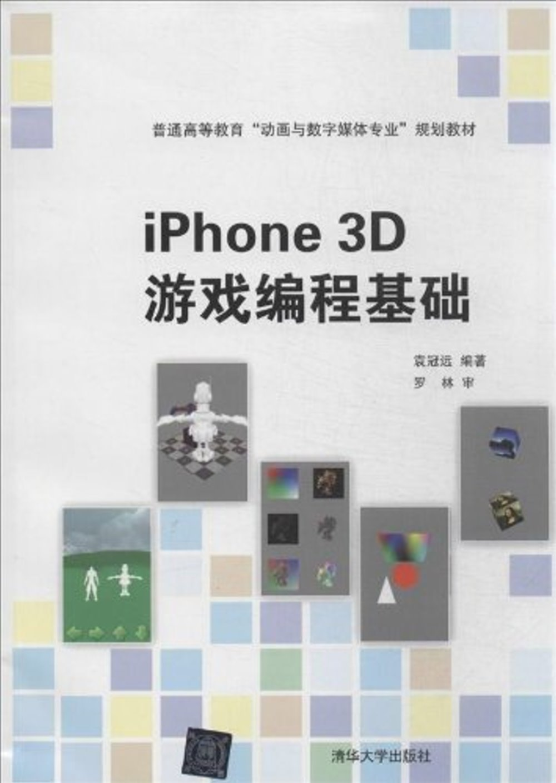 iPhone 3D 游戲編程基礎