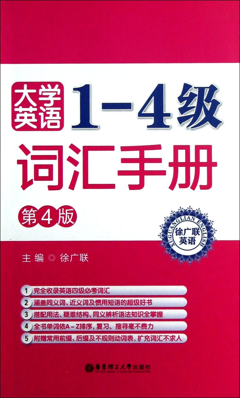 大學英語1~4級詞匯手冊^(第4版^)