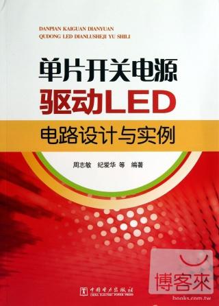 單片開關電源驅動LED電路 與實例