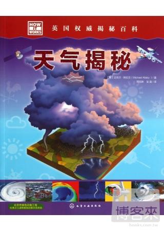 HOWITWORKS英國權威揭秘百科:天氣揭秘