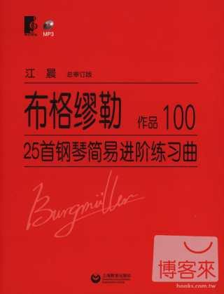 布格繆勒25首鋼琴簡易進階練習曲 作品100