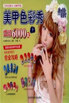 美甲色彩秀炫麗6000款^(下^)