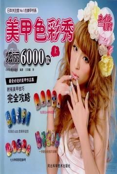 美甲色彩秀炫麗6000款^(上^)