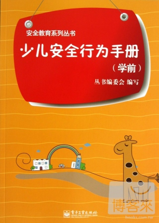 安全教育系列叢書:少兒安全行為手冊 學前