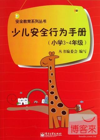 安全教育系列叢書:少兒安全行為手冊 小學3~4年級