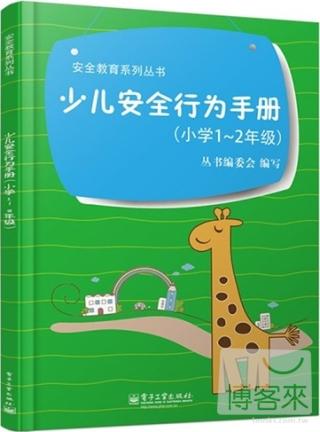 安全教育系列叢書:少兒安全行為手冊 小學1~2年級