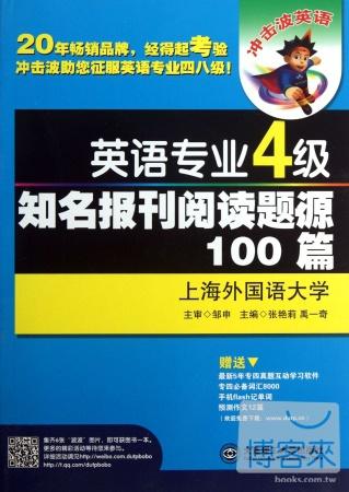 英語 四級知名報刊閱讀題源100篇(第二版)