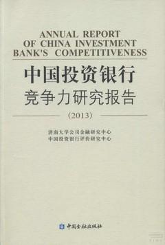 中國投資銀行競爭力研究報告 2013