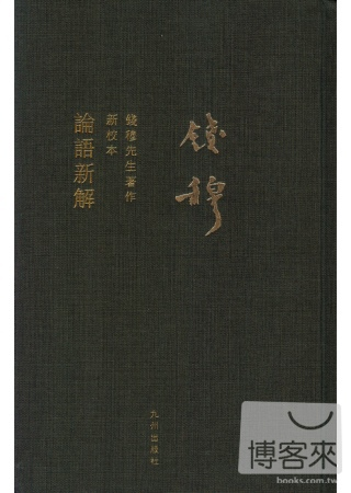 錢穆先生著作新校本:論語新解