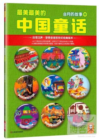 最美最美的中國童話:8月的故事 中