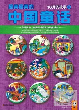 最美最美的中國童話:10月的故事 下