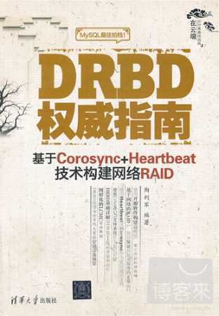 DRBD權威指南:基於Corosync  Heartbeat技術構建網絡RAID