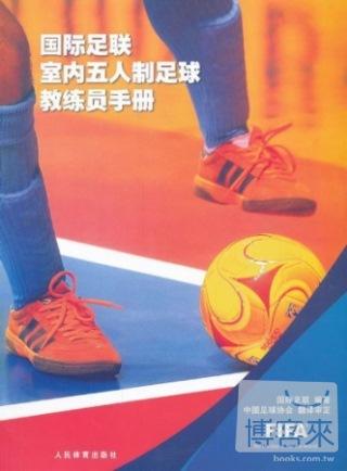 國際足聯室內五人制足球教練員手冊