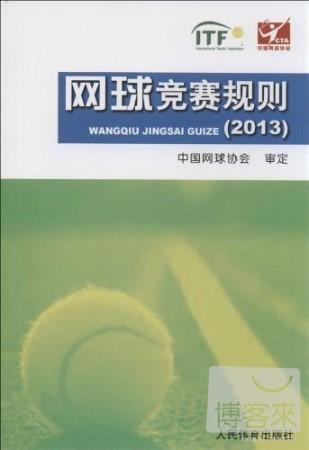 網球競賽規則^(2013^)