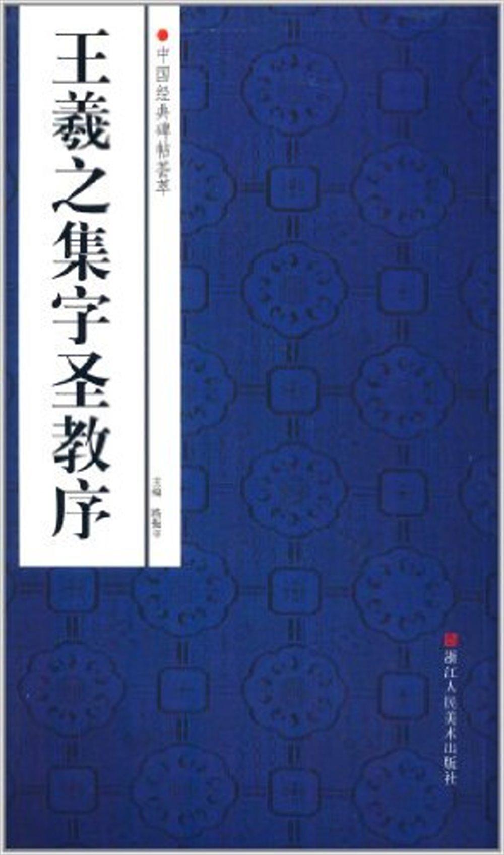 中國經典碑帖薈萃:王羲之集字聖教序