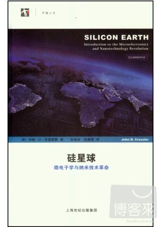 (石圭)星球——微電子學與納米技術革命