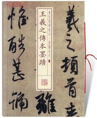 王羲之傳本墨跡