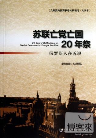蘇聯亡黨亡國20年祭:俄羅斯人在訴說 六集黨內教育參考片解說詞·大字本