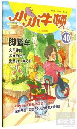 小小牛頓幼兒百科館·腳踏車