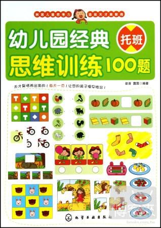 幼兒園 思維訓練100題 托班