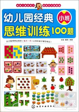 幼兒園 思維訓練100題 小班