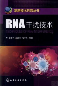 RNA干擾技術