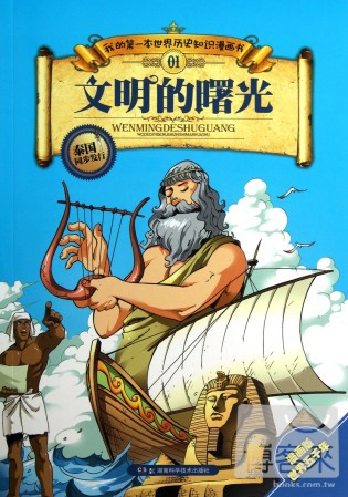 我的第一本世界歷史知識漫畫書.01:文明的曙光