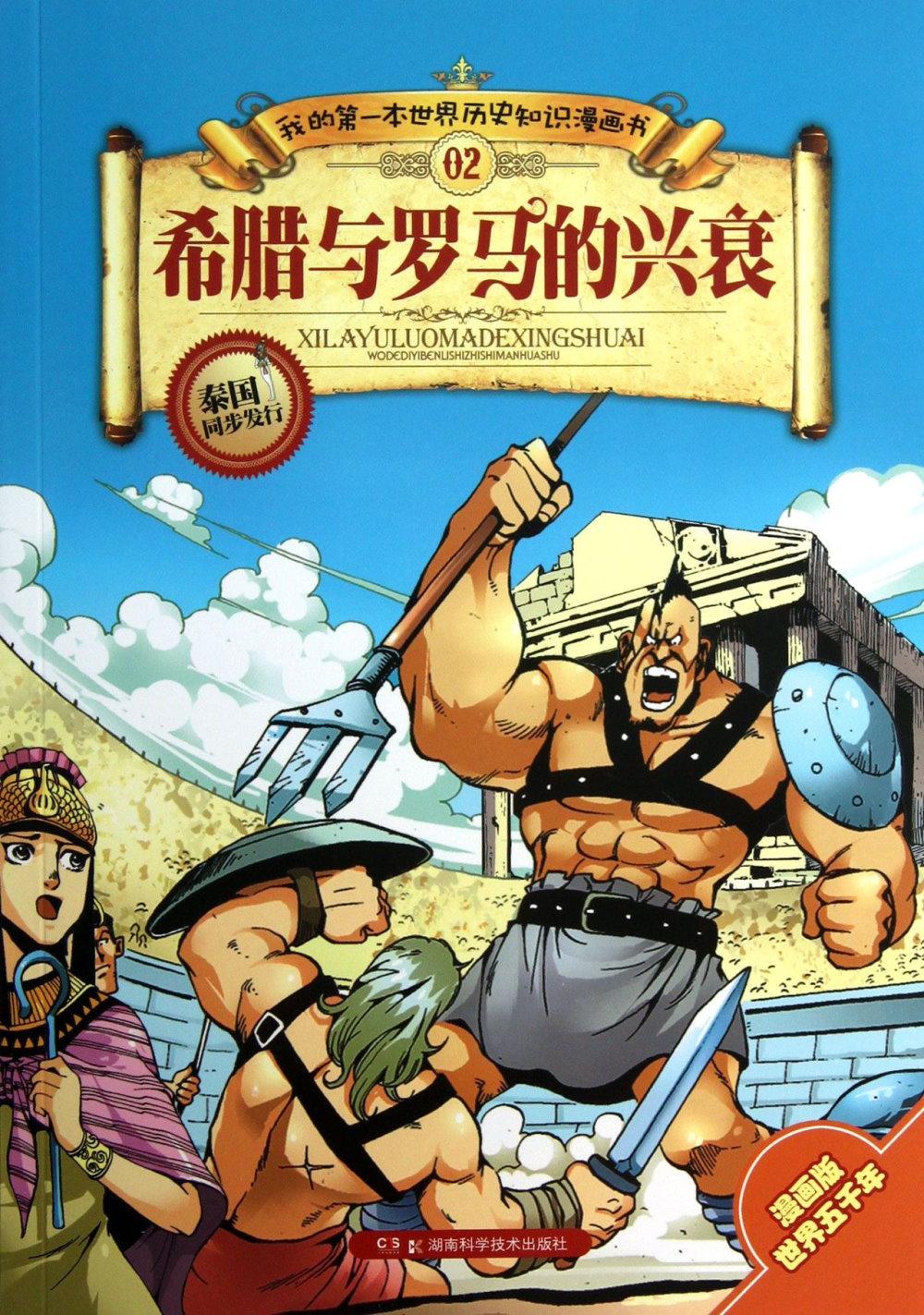 我的第一本世界歷史知識漫畫書.02:希臘與羅馬的興衰