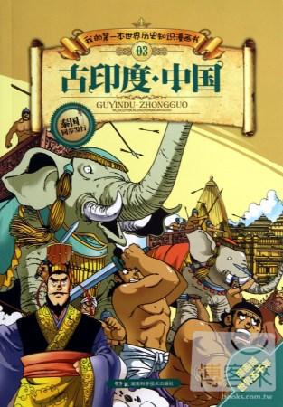 我的第一本世界歷史知識漫畫書.03:古印度·中國
