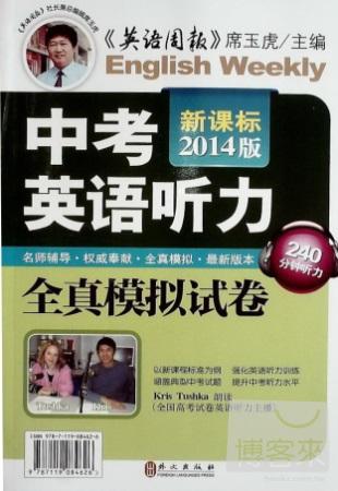 4MC~高考英語聽力全真模擬試卷^(新課標2014版^)