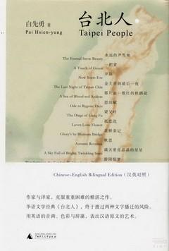 台北人(漢英對照)