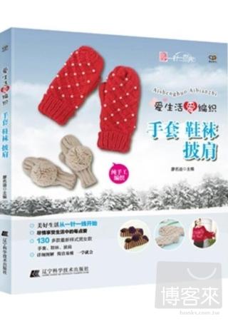 愛 愛編織·手套 鞋襪 披肩