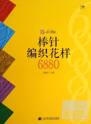 棒針編織花樣6880