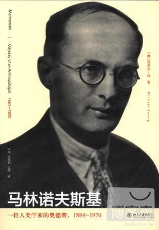 馬林諾夫斯基:一位人類學家的奧德賽(1884-1920)