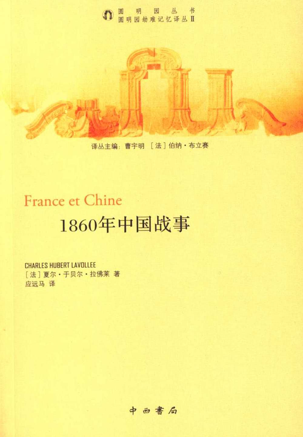 1860年中國戰事