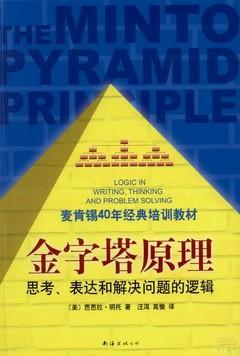 金字塔原理:思考、表達和解決問題的邏輯